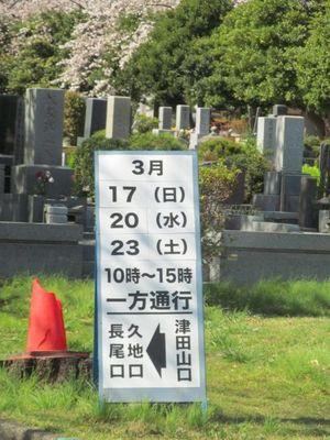 津田山交通規制.jpg